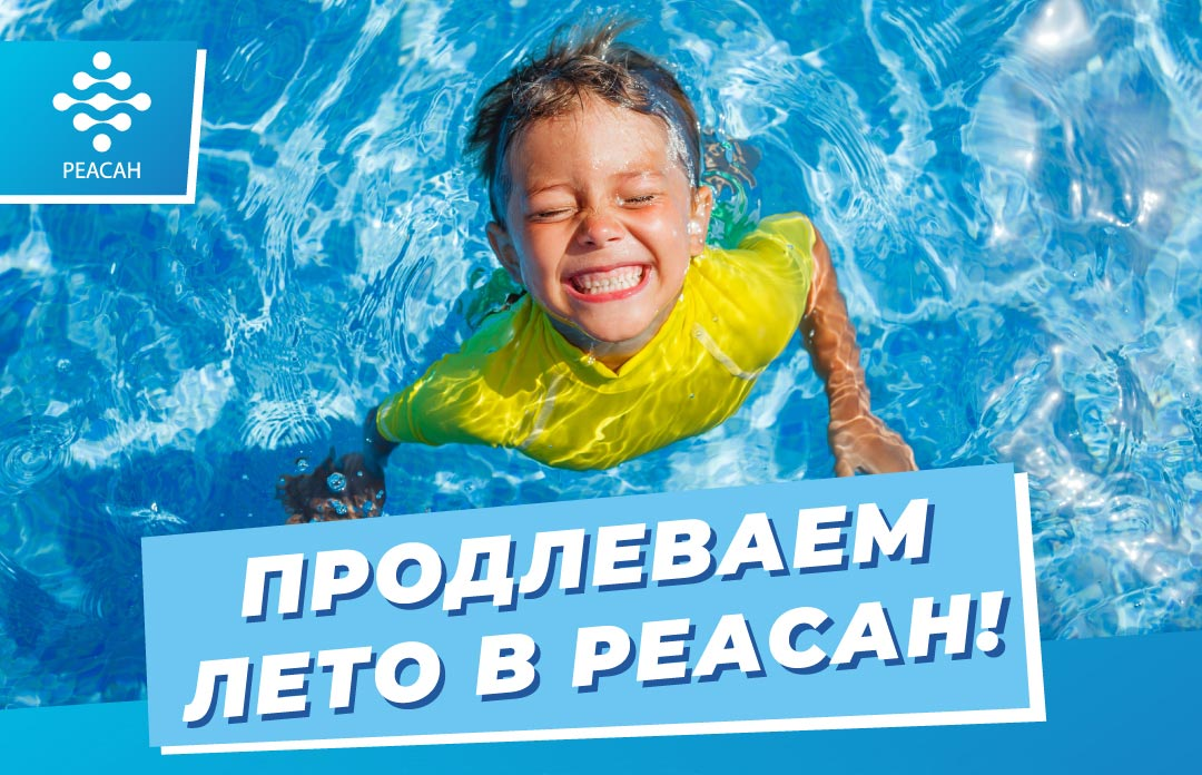detskie zanjatija v bassejne v reasan 2019 — Реасан