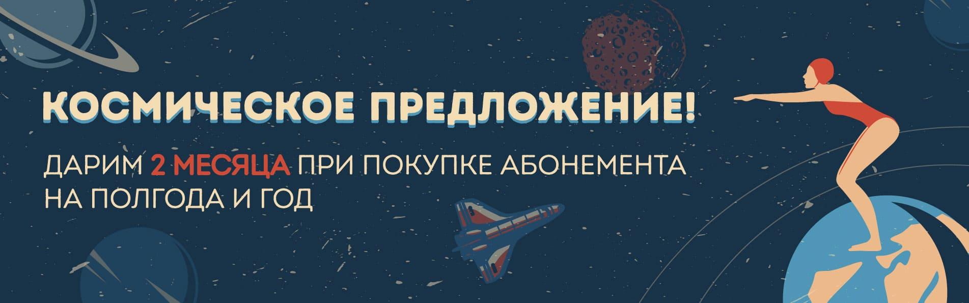 kosmos banner dekstop — Реасан