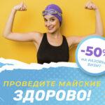 50skidka — Реасан