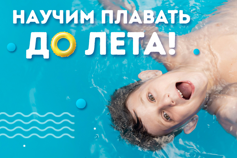 Научим плавать до лета