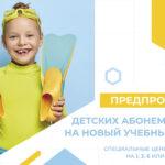 Предпродажа детских абонементов на новый учебный год