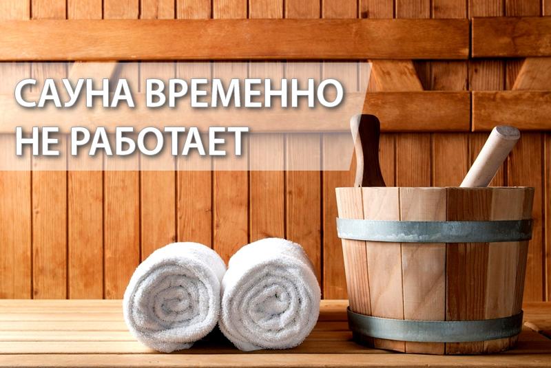 sauna ne rabotaet 2 — Реасан